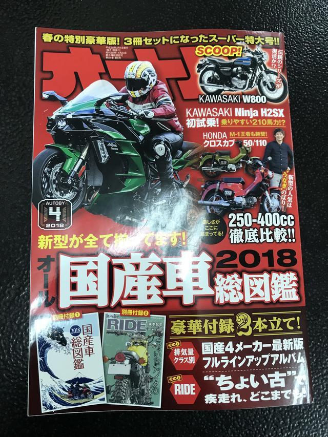 画像1: 月刊オートバイ4月号