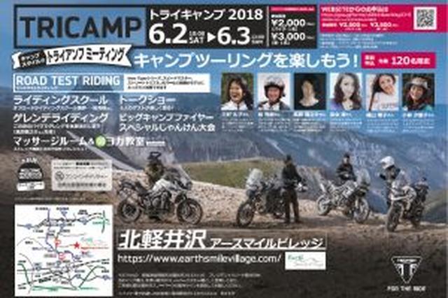 画像: キャンプスタイルのトライアンフミーティング「TRICAMP」(トライキャンプ)開催のご案内  | Triumph Motorcycles
