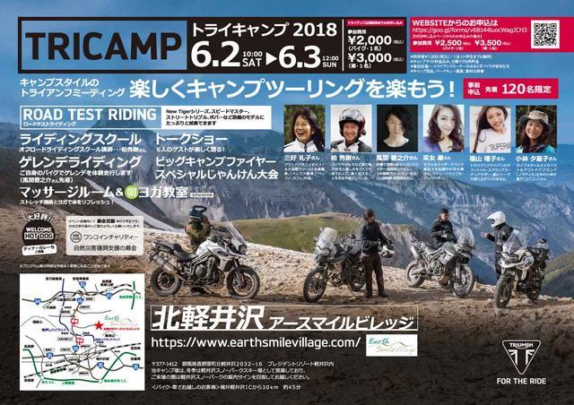画像2: TRICAMP トライキャンプ