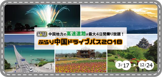 画像: ぶらり中国ドライブパス2018 | ドライブパス(周遊割引) | ドライブ旅行なら「みち旅」 | NEXCO西日本のドライブパス(周遊割引)とハイウェイツアーの申込専用サイト