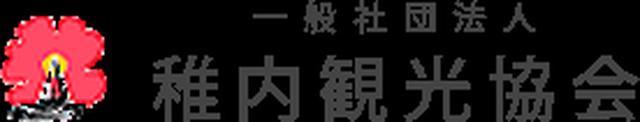 画像: ゲストハウス アルメリア – 一般社団法人 稚内観光協会公式サイト