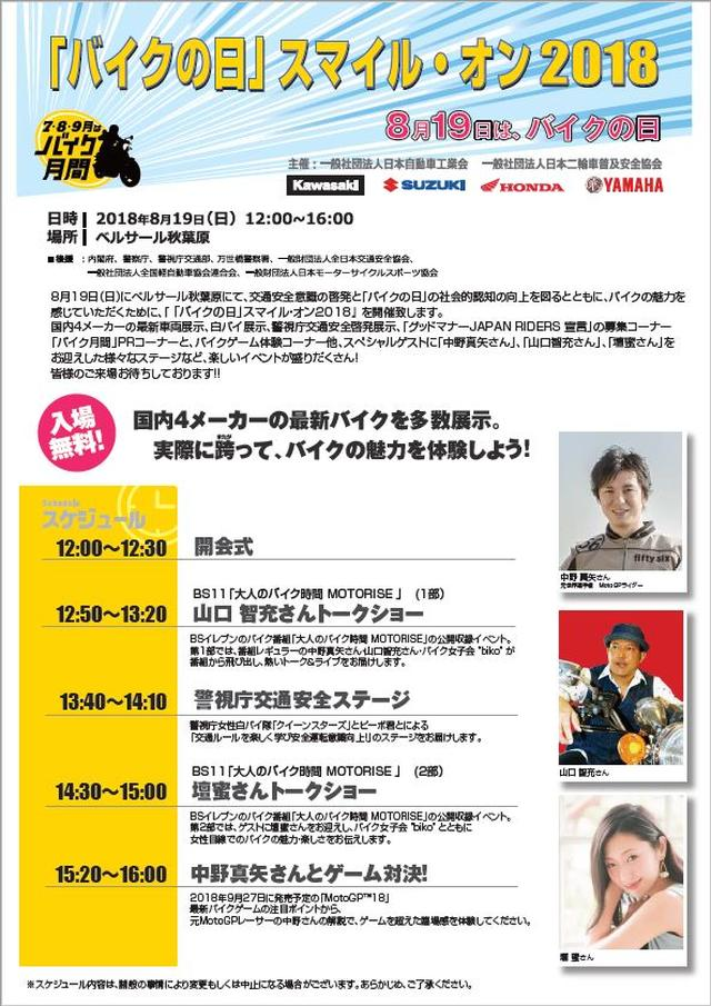 画像: 8月19日(日)に東京・秋葉原にて 『バイクの日スマイル・オン2018』開催