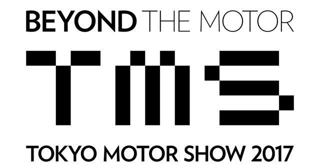 画像: 東京モーターショー2017 特設サイト | トヨタグローバルニュースルーム