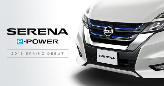 画像: 日産:NISSAN SERENA e-POWER