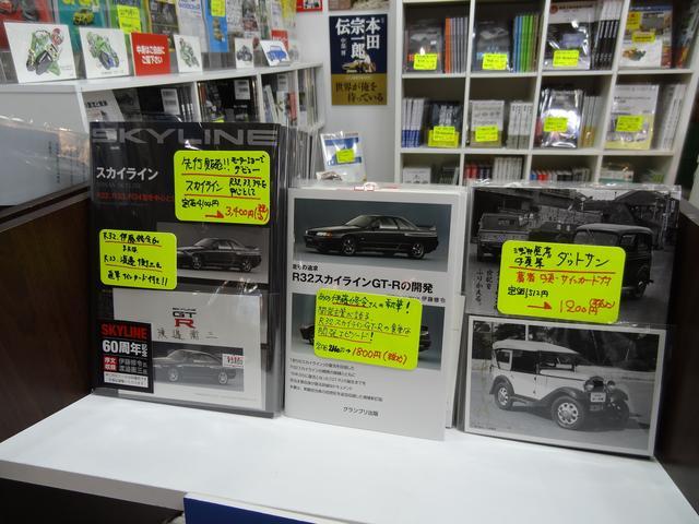 画像: グランプリ出版のブースには「R32スカイラインGT-Rの開発」という伊藤修令さん執筆の単行本がありました。