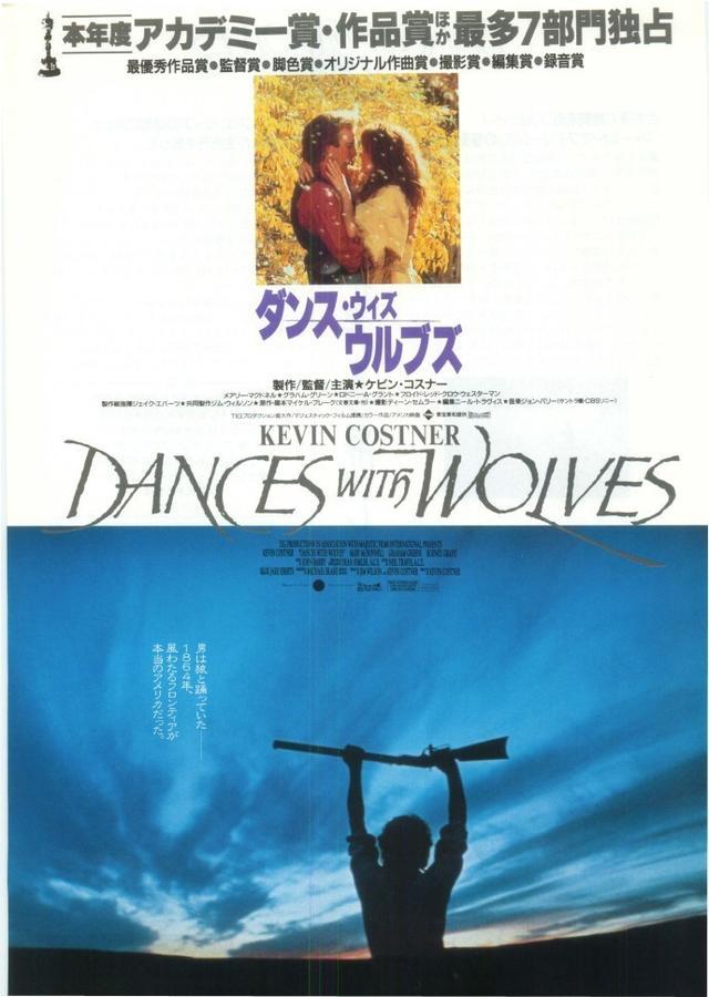 画像: ダンス・ウィズ・ウルブズ(1991年)
