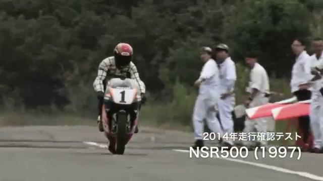 画像: Honda Collection Hall 走行確認テスト「NSR500 1997年」 2014/9/17 youtu.be
