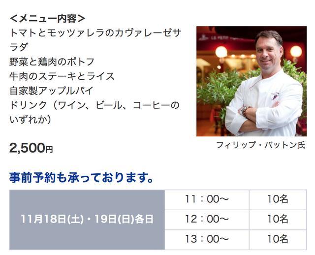画像: 1日30食限定!!!!熾烈な争いが予想される。 www.suzukacircuit.jp