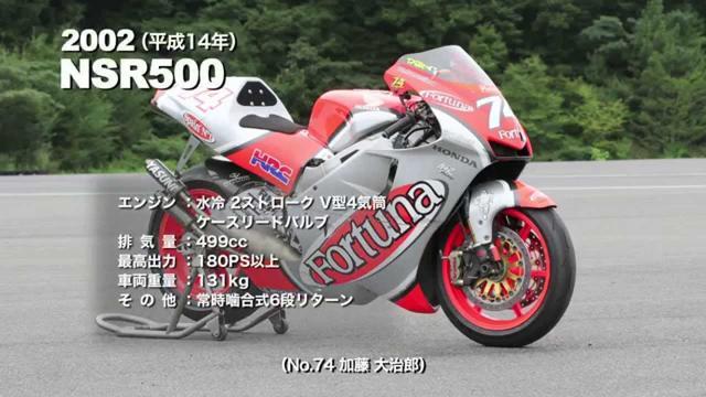 画像: NSR500 ('02):Honda Collection Hall 収蔵車両走行確認テスト 2015/8/25 youtu.be