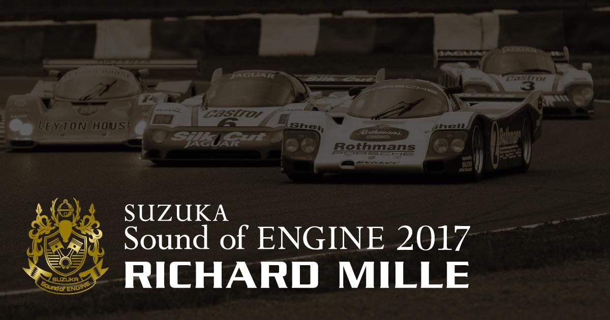 画像: RICHARD MILLE SUZUKA Sound of ENGINE 2017 鈴鹿サーキット