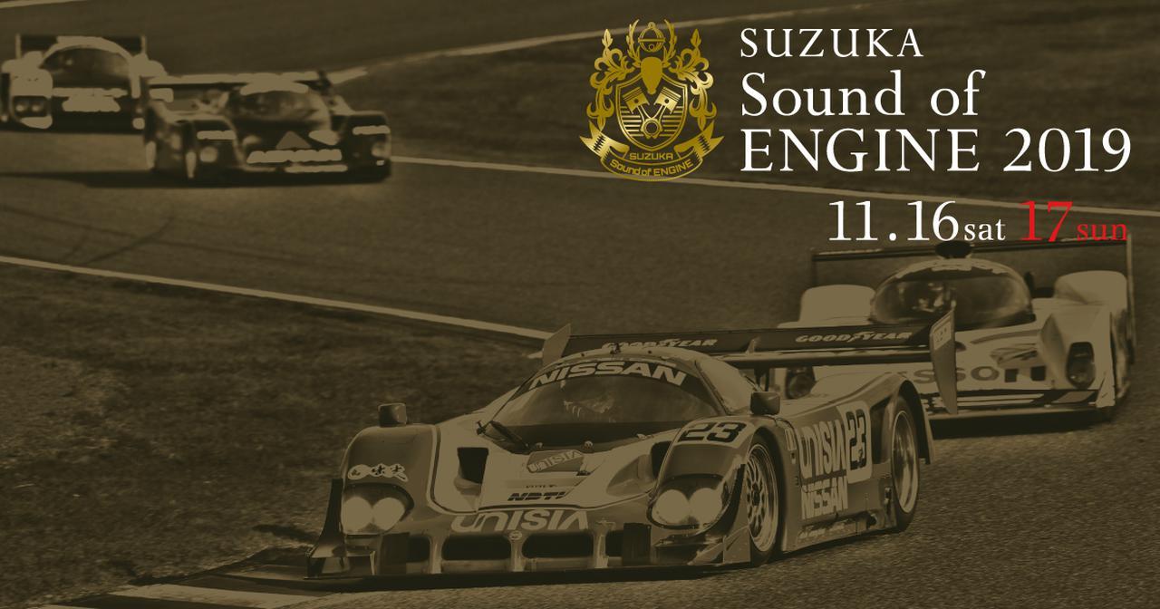 画像: SUZUKA Sound of ENGINE 2019 鈴鹿サーキット