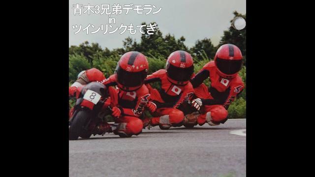 画像: 青木3兄弟デモランinモテギ|2019MotoGP日本グランプリ|青木拓磨| youtu.be