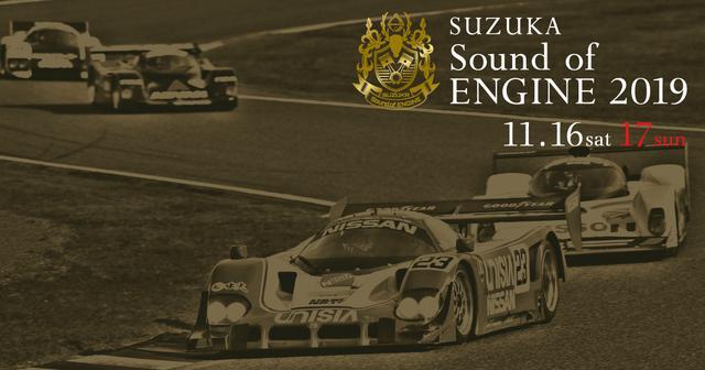 画像: SUZUKA Sound of ENGINE 2019|鈴鹿サーキット