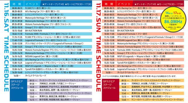 画像: こちらは11月16日(土)と17日(日)のコース上とGPスクエアでのトークショーのスケジュールです。先行公開されているイベントインフォメーションは、A4相当で2ページの構成になっています。 www.suzukacircuit.jp