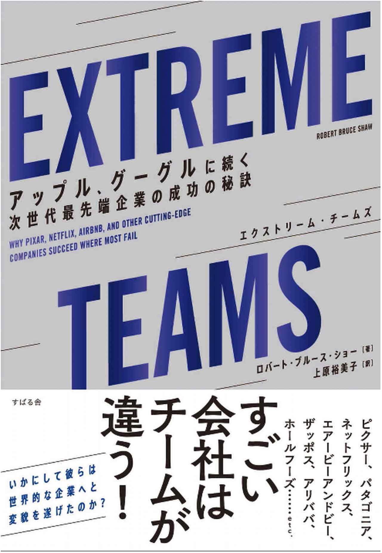 画像: 【BOOKレビュー】チームの強化に役立ちそうな本──勝手にレビュー