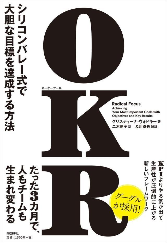 画像: 【BOOKレビュー】チームの強化に役立ちそうな本──勝手にレビュー #003