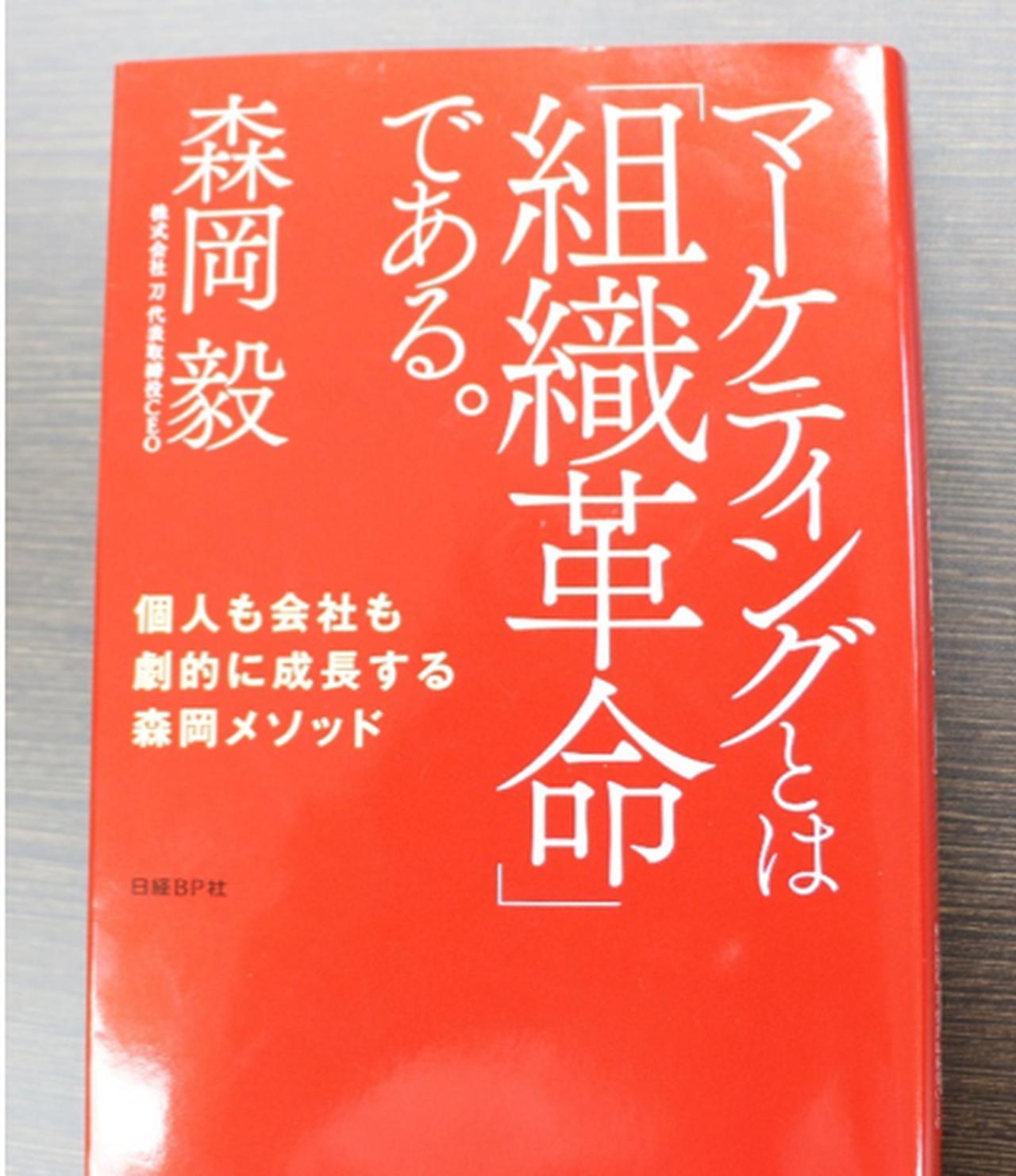 画像: 【BOOKレビュー】チームの強化に役立ちそうな本──勝手にレビュー #005 マーケティングとは「組織革命」である。