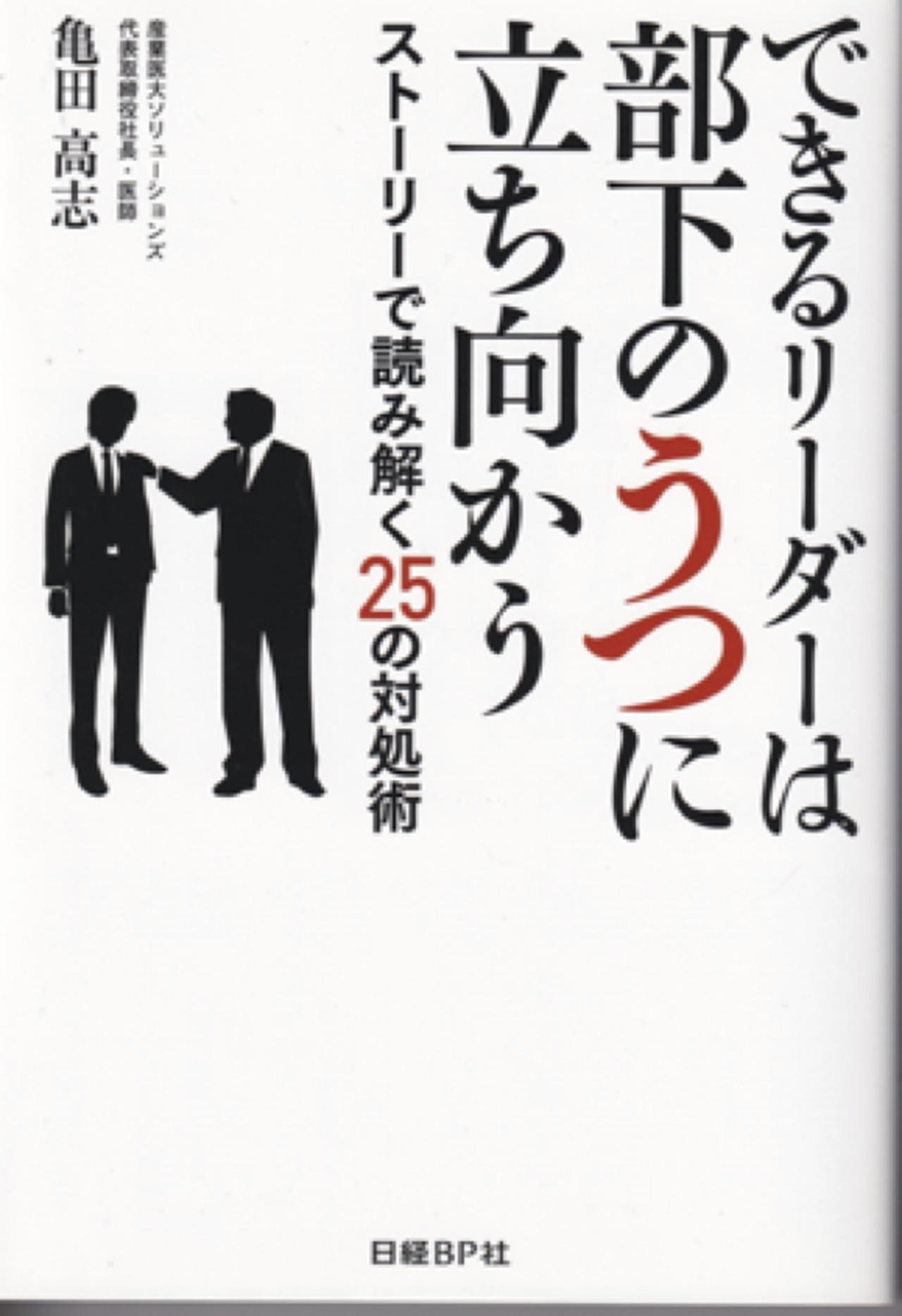 画像: 【BOOKレビュー】チームの強化に役立ちそうな本──勝手にレビュー #006 『できるリーダーは部下のうつに立ち向かう』