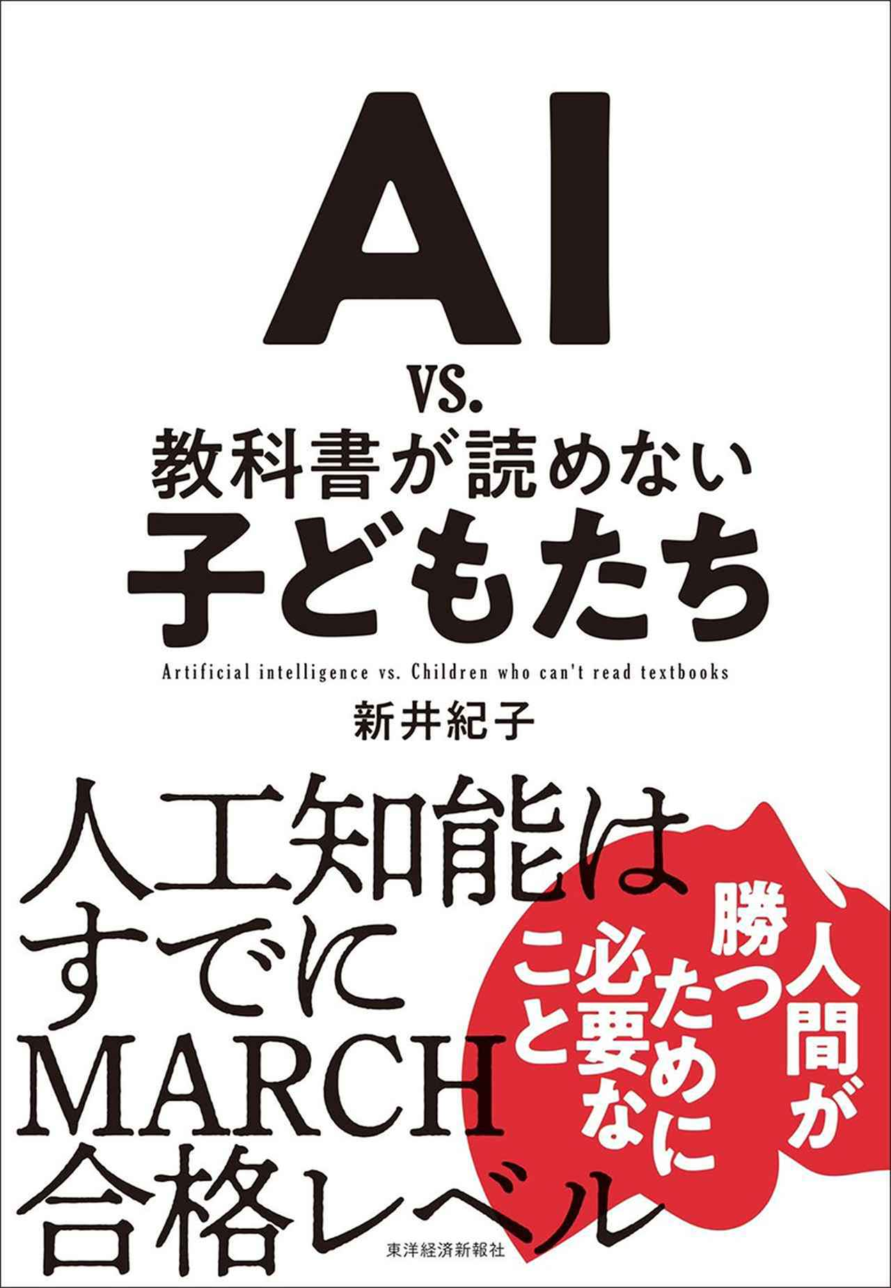 画像: 【BOOKレビュー】チームの強化に役立ちそうな本──勝手にレビュー #009『AI vs. 教科書が読めない子どもたち』