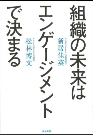 画像: 【BOOKレビュー】チームの強化に役立ちそうな本──勝手にレビュー #011『組織の未来はエンゲージメントで決まる』