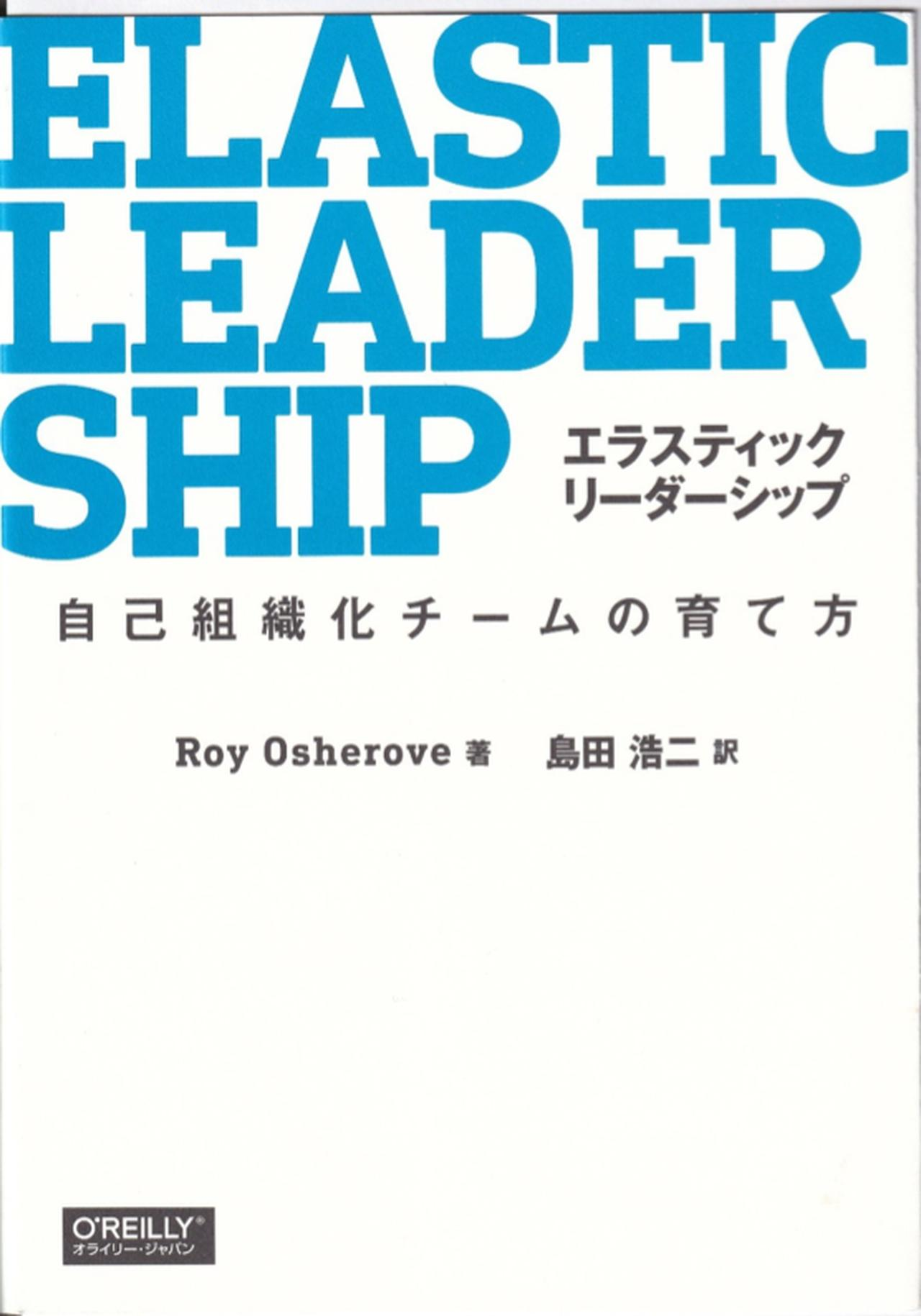 画像: 【BOOKレビュー】チームの強化に役立ちそうな本──勝手にレビュー #012『エラスティックリーダーシップ ─自己組織化チームの育て方』