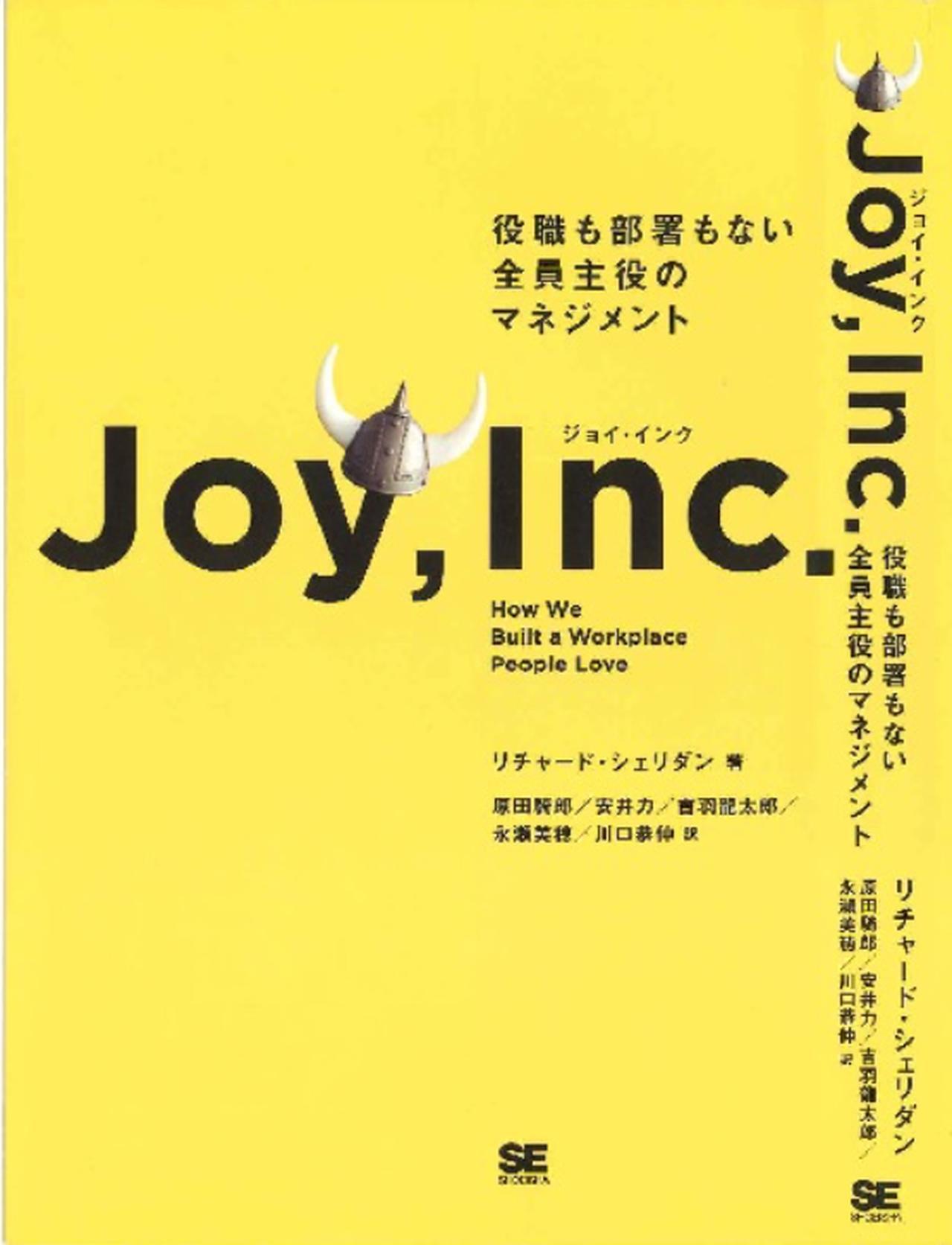 画像: 【BOOKレビュー】チームの強化に役立ちそうな本──勝手にレビュー #013『ジョイ・インク 役職も部署もない全員主役のマネジメント』