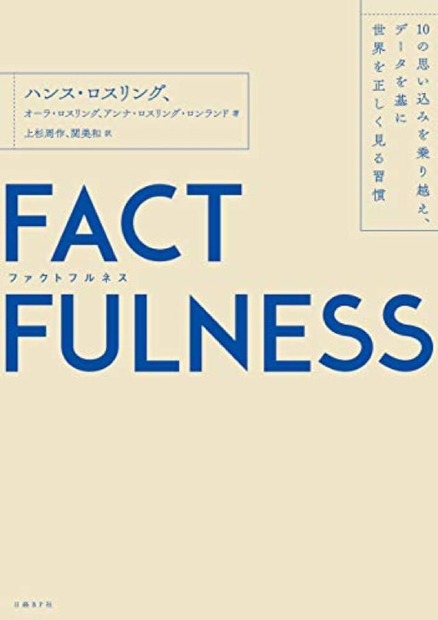 画像: 【BOOKレビュー】チームの強化に役立ちそうな本──勝手にレビュー #014『FACTFULNESS(ファクトフルネス)10の思い込みを乗り越え、データを基に世界を正しく見る習慣』