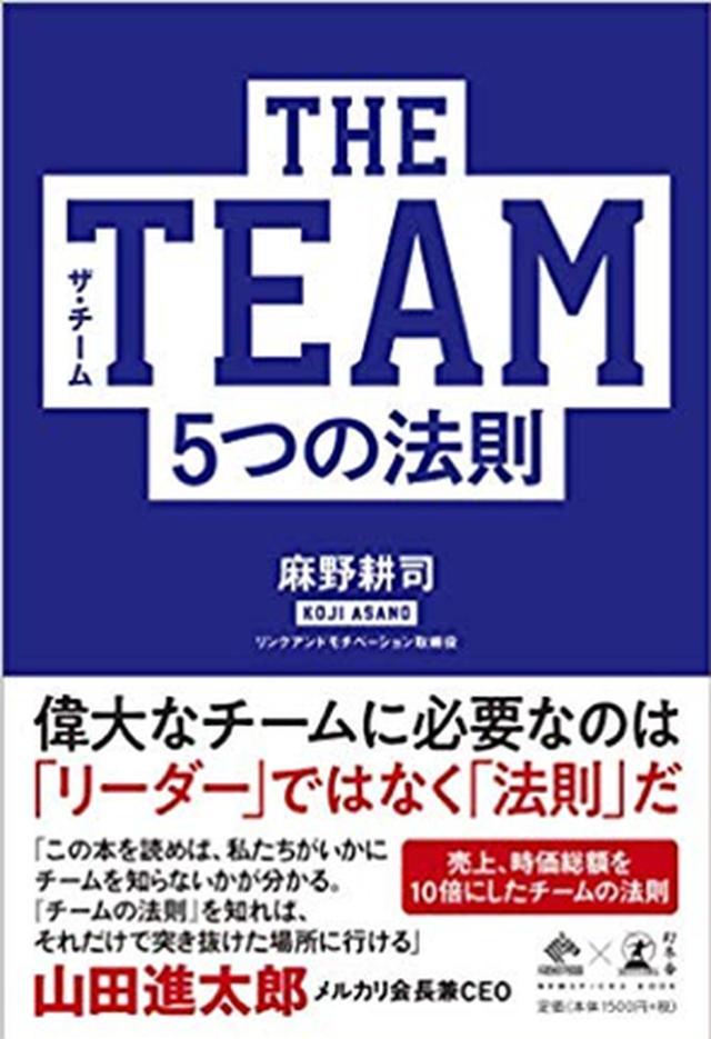画像: 【BOOKレビュー】チームの強化に役立ちそうな本──勝手にレビュー #015『THE TEAM 5つの法則』