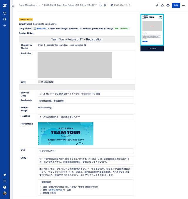 画像: メールコンテンツはConfluenceでページを作成して指示