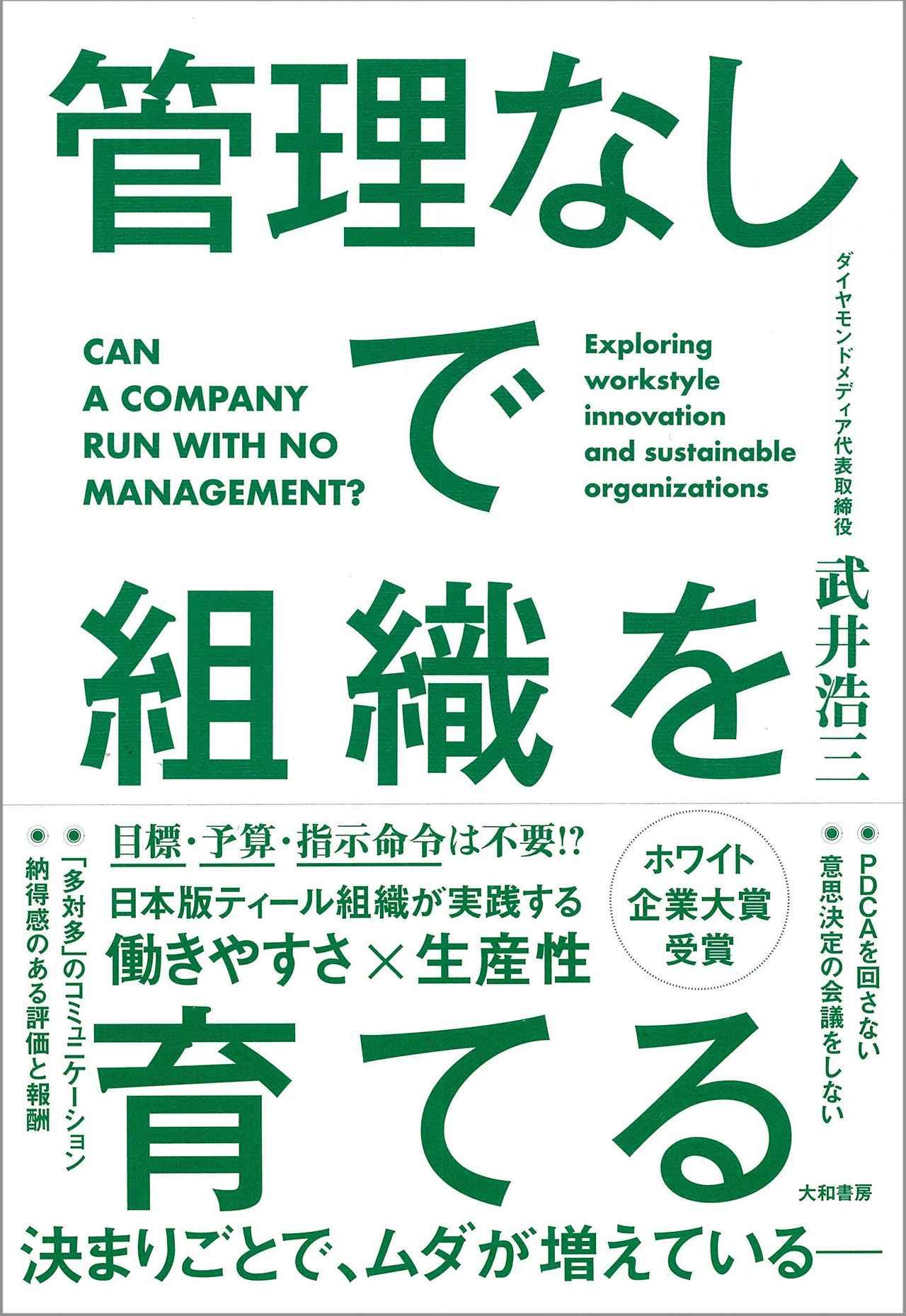 画像: 【BOOKレビュー】チームの強化に役立ちそうな本──勝手にレビュー #017『管理なしで組織を育てる』