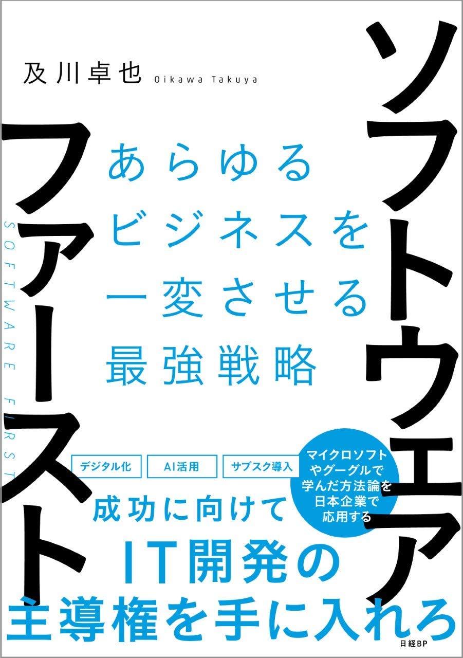 画像: 著者   :及川 卓也 出版社  :日経BP 出版年月日:2019/10/10