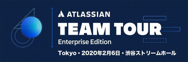 画像: エンタープライズ企業におけるチームを考える「Atlassian Team Tour」に今すぐお申し込みを!