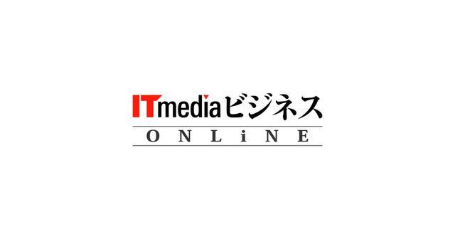画像: ITmedia ビジネスオンライン