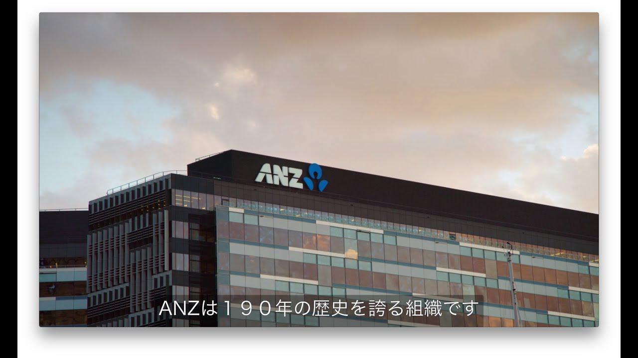 画像1: アジャイルな組織への変革に成功したANZについてのビデオ