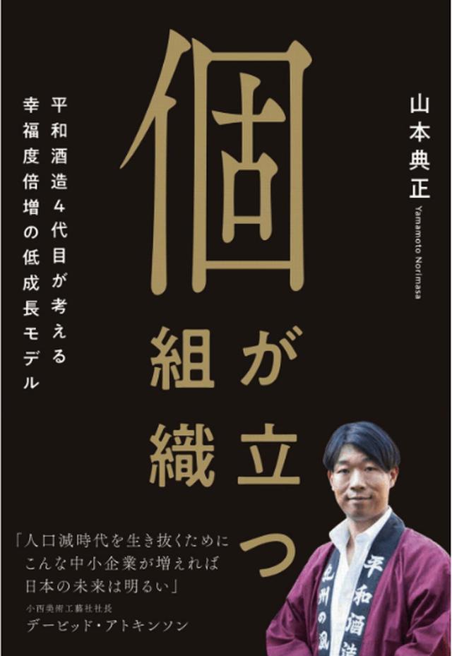 画像: 著者   :山本典正 出版社  :日経BP社 出版年月日:2019/12/23