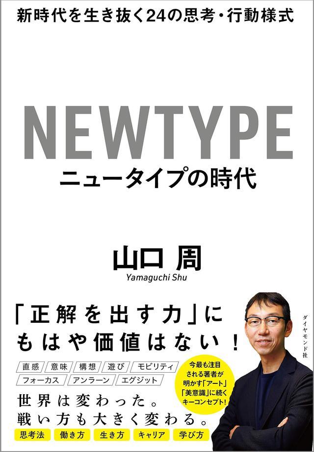 画像: 著者:山口周 出版社:ダイヤモンド社 出版年月日:2019/7/4