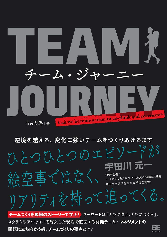画像: 著者   :市谷聡啓 出版社  :翔泳社 出版年月日:2020/2/17