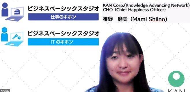 画像: 椎野磨美(しいの・まみ) 新卒でNECに入社。NECで、人材育成コンサルティング、人材育成プログラムの開発など、人材育成・研修業務に約21年間従事。入社3年目より、パラレルキャリアとして技術書を執筆。現在までに執筆した技術書籍は14冊を数える。2011年、楽しくITやビジネスを学べるコミュニティー「Windows女子部」を創設。セミナーやワークショップを各地で提供する傍ら、企業とのコラボレーションイベントなどを企画・運営中。フリーランスを経て12年より、日本マイクロソフトにて、シニアソリューションスペシャリストとして従事。16年よりJBSにて社員が働きやすい環境づくりを推進、 「2017年働き方改革成功企業ランキング」初登場22位の原動力となる 。20年5月に環(KAN)のCHO(チーフハピネスオフィサー)に就任。一般社団法人 ITビジネスコミュニケーション協会理事