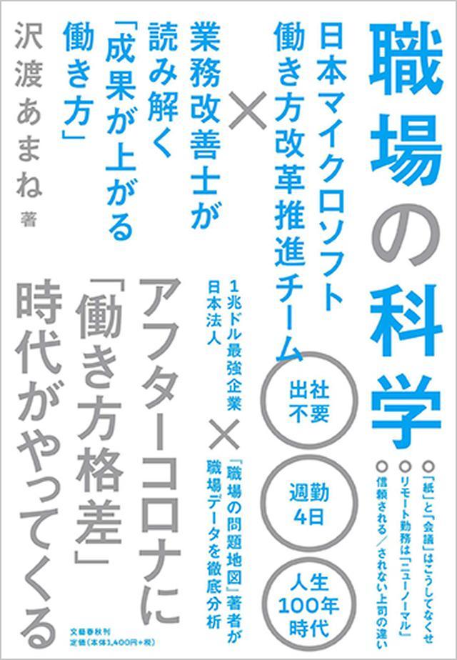 画像: 著者   :沢渡あまね 出版社  :文藝春秋 出版年月日:2020/8/26