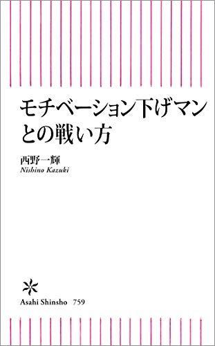 画像: 著者   :西野一輝 出版社  :朝日新聞出版 出版年月日:2020/03/13