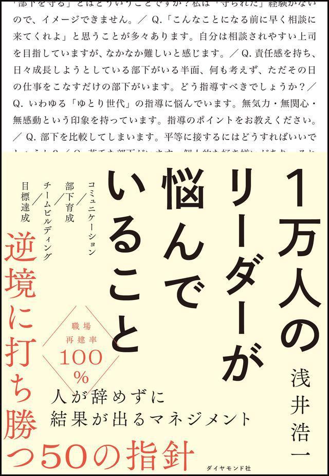 画像: 著者   :浅井 浩一 出版社  :ダイヤモンド社 出版年月日:2019/12/12