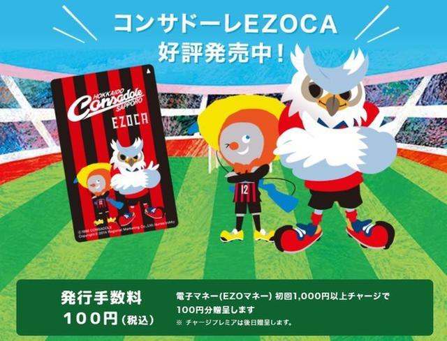 画像: 北海道コンサドーレ札幌をサポートするプログラム「コンサドーレEZOCA」