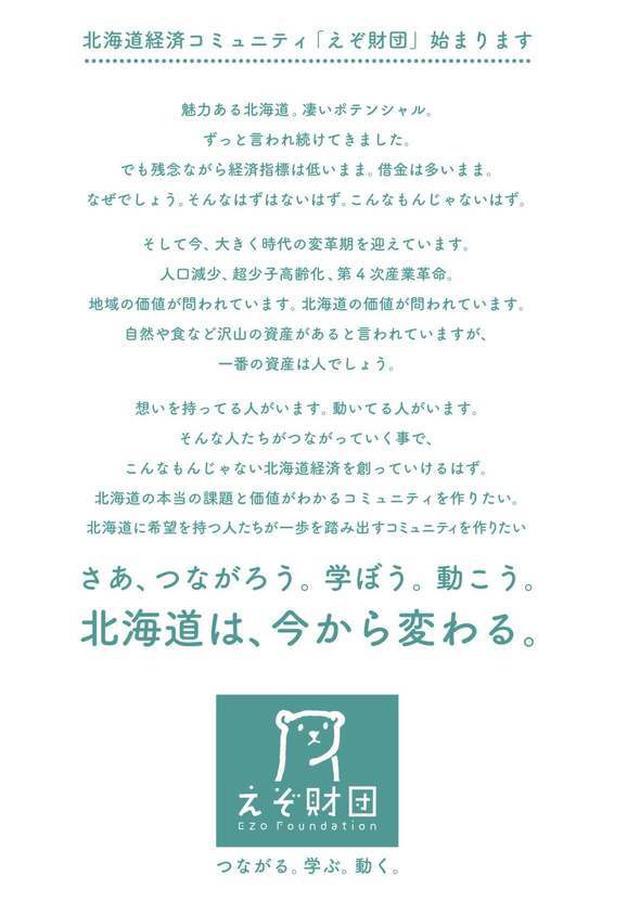 画像: 北海道を盛り上げたい企業や個人が、共に学び、行動していくためのコミュニティー「 えぞ財団 」(「 えぞ財団 」