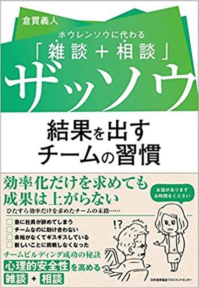 画像: 倉貫社長の著書『 ザッソウ 結果を出すチームの習慣 ホウレンソウに代わる「雑談+相談」 』