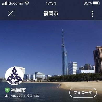 画像: LINEの福岡市公式アカウント