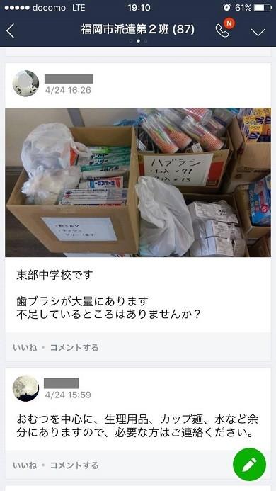 画像: 熊本地震の際のLINEのやりとり