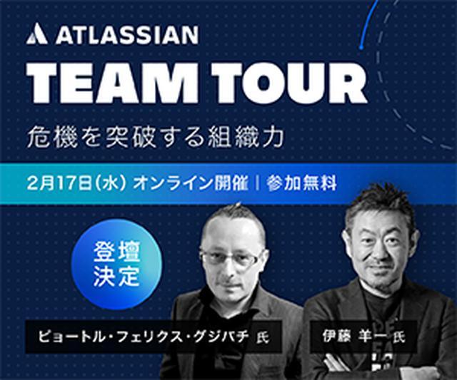 Team Tour Tokyo 2021登壇決定