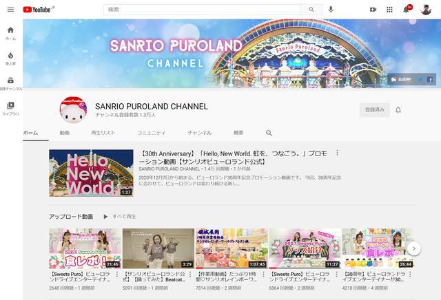 画像: リニューアルしたYouTubeチャンネルではオンラインメンバーがアイデアを出し合ってコンテンツを運営している