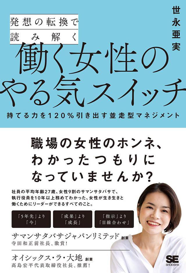 画像: 著者:世永亜実 出版:翔泳社 出版年月日:2020/07/13