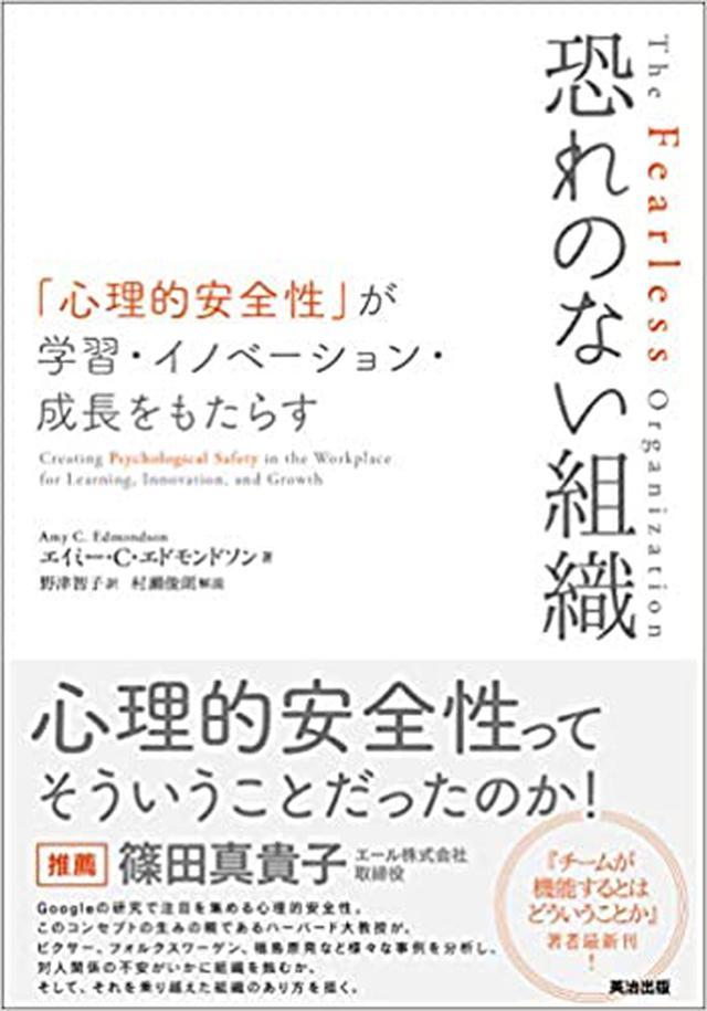 画像: 著者   :エイミー・C・エドモンドソン 訳者   :野津智子 出版社  :英治出版 出版年月日:2021/2/3